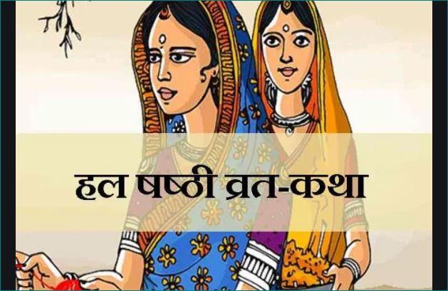 hal chhath vrat 2020 katha hindi me logic