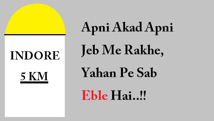 indori tadka : indori peoples jaan