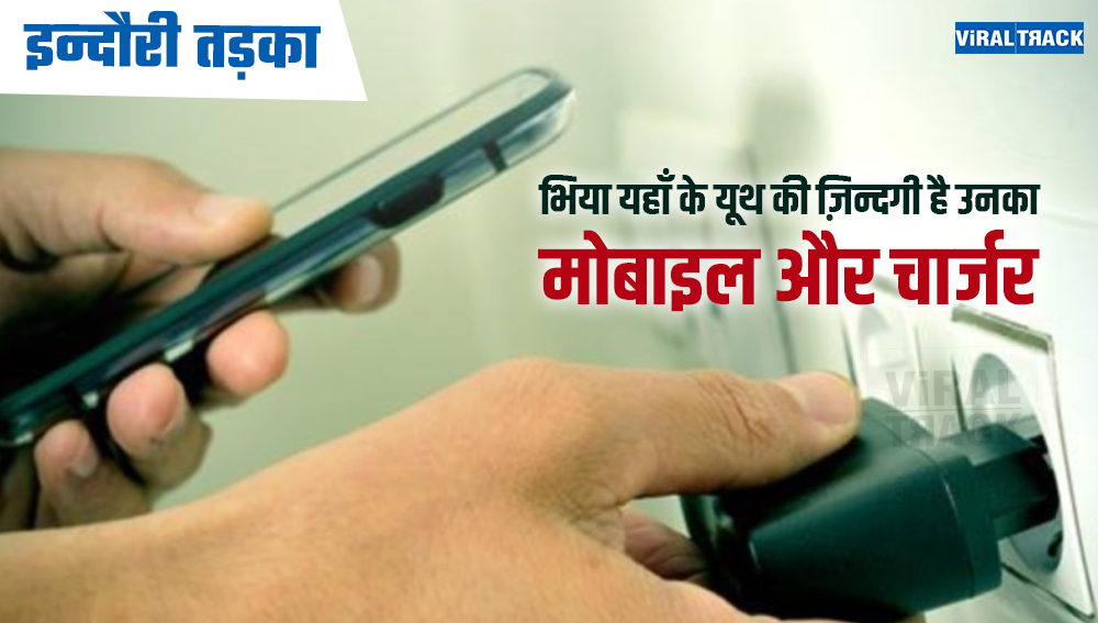 Indori Tadka Special on mobile and charger