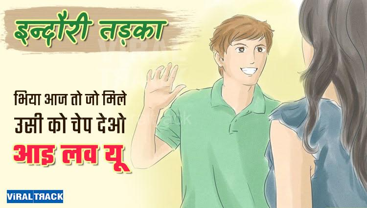 indori tadka flirting day special