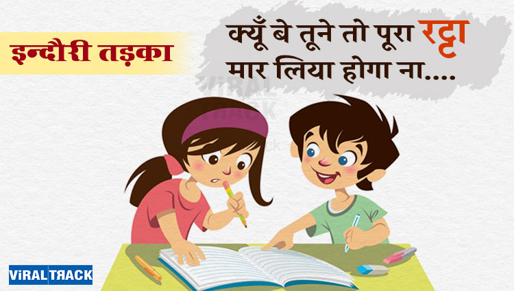 indori tadka board exam time special