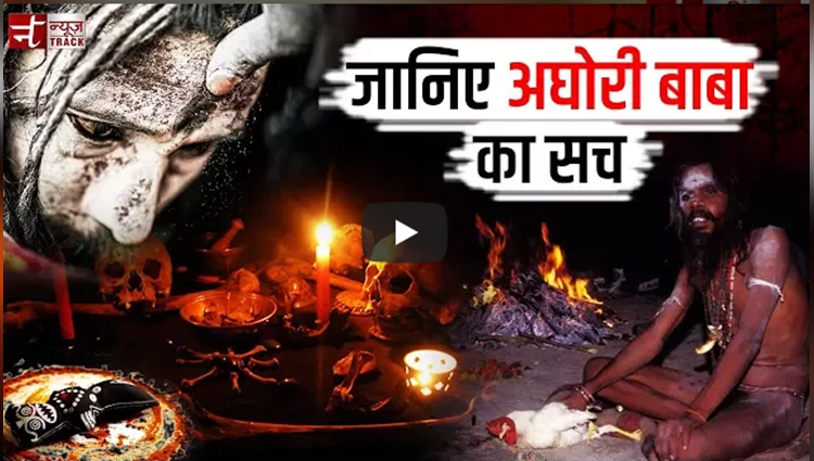 What are biggest secrets of Aghori Sadhus