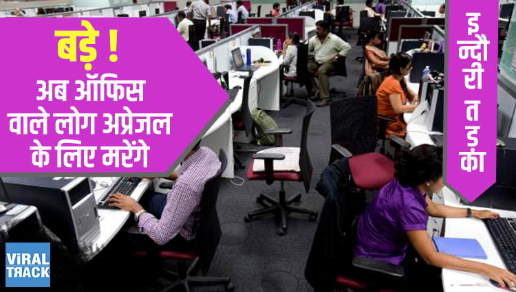 indori tadka :  bade aaj se kai logo ka nahana band ho jaegaab office vale log appraisal ke liye marenge