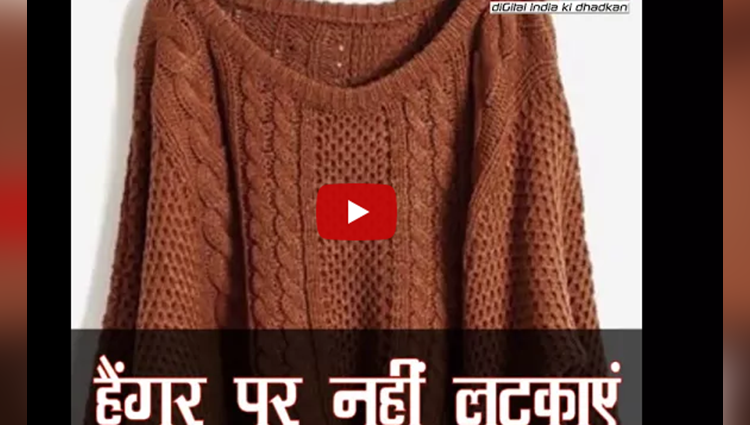 Woolen Care Tips In Hindi