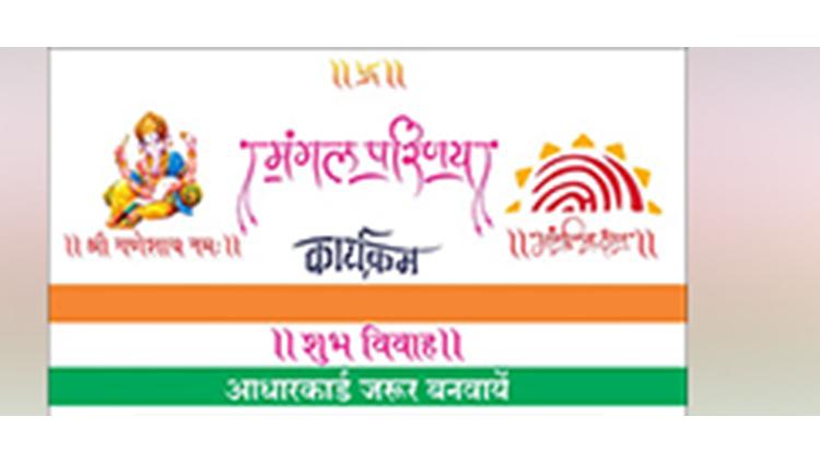 Man prints daughter wedding invite in Aadhaar card-style
