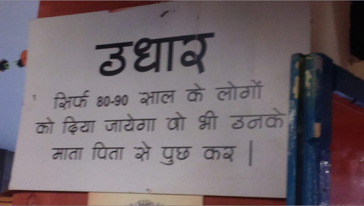 shopkeeper used such kind of poster and banner for preventing of borrowing