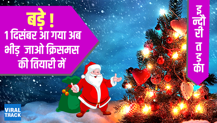 indori tadka :  bade 1 december aa gaya ab bheed jao christmas ki tiyari me