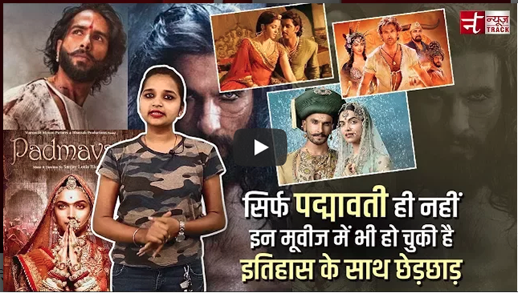 Padmavati Special in movies me bhi ki gai thi itihaas ko lekar chhedchhad