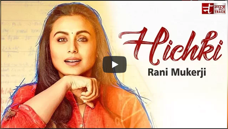Hichki Movie story Hichki Movie Reviews Hichki official Trailer Rani Mukerji