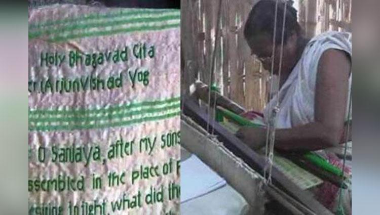 assamese woman weaves bhagwat geeta on cloth