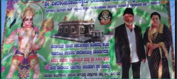 Karnataka village Muslim man donated his land