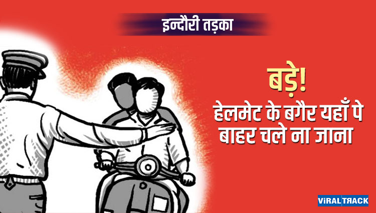 indori tadka : indori people not wear helmet