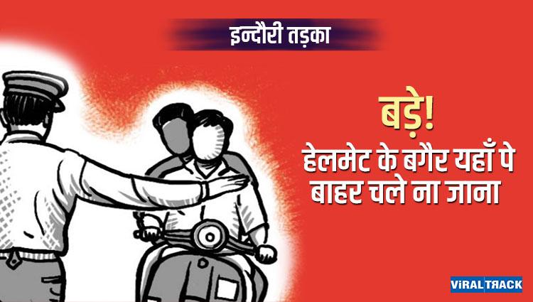 indori tadka : indori people not wear helmet
