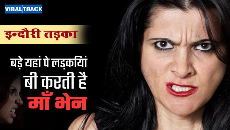 indori tadka indori girls also abusing