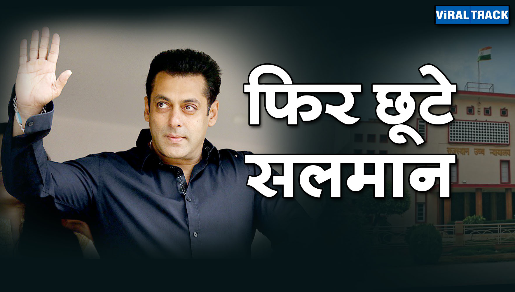 salman khan declare Acquitted in arms case by court