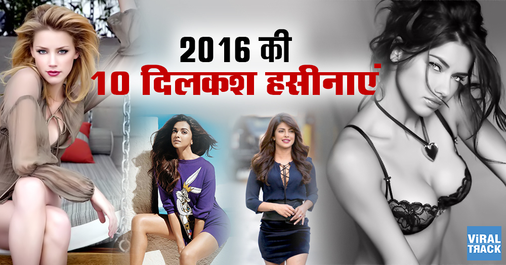 most beautiful actresses of 2016