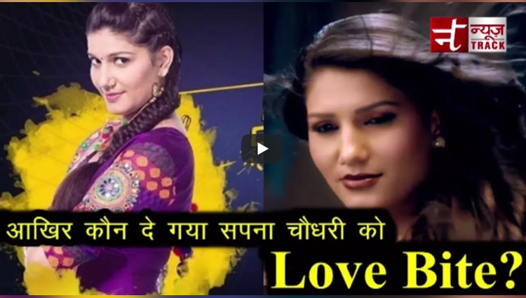 sapna chaudhary new item song love bite