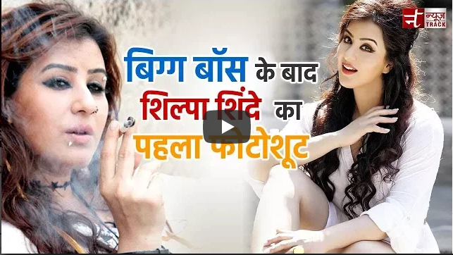 after winning bigg boss 11 shilpa shinde first photoshoot