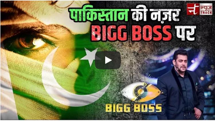Pakistan ki nazar ab india k bigg boss par | Bigg Boss 11 Special | Salman Khan