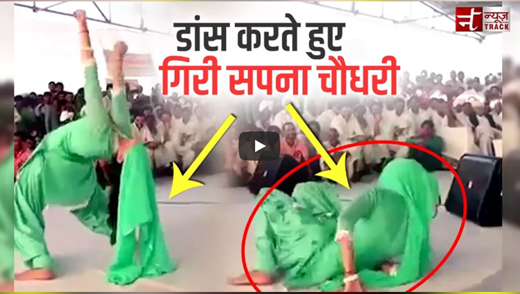 sapna chaudhary fall on stage while dancing