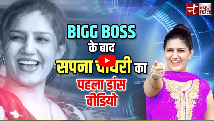 Sapna Choudhary First Dance Video After Bigg Boss