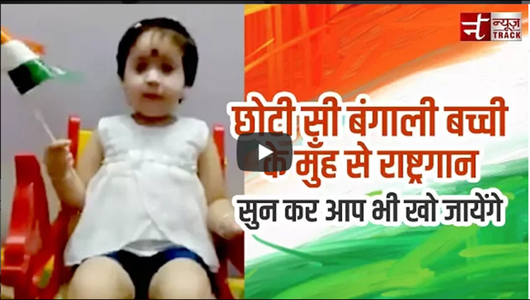 Cute Bengali Kid Singing On National Anthem Of India