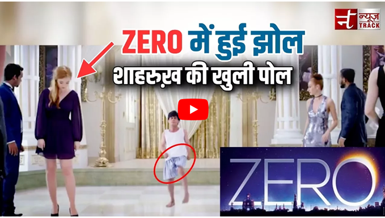 5 Biggest Mistakes in Zero Trailer of Shahrukh Khan