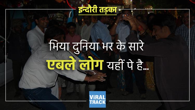 indori tadka bhiyaa everyone is little crazy in indore
