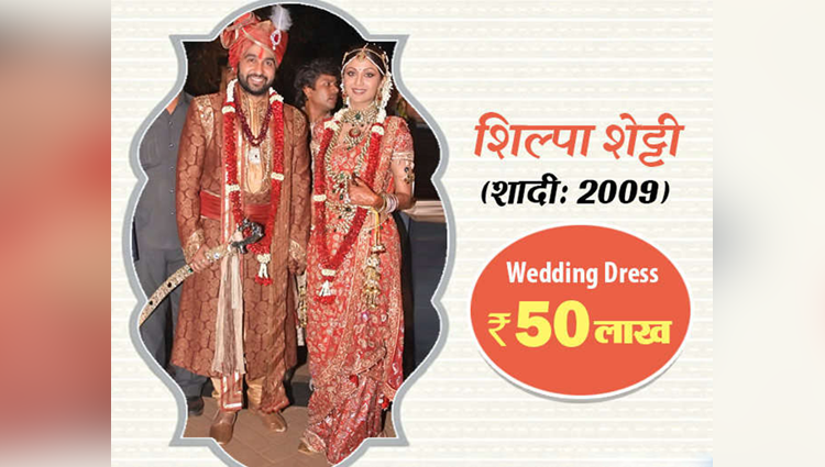 Bollywood actresses expensive wedding dress