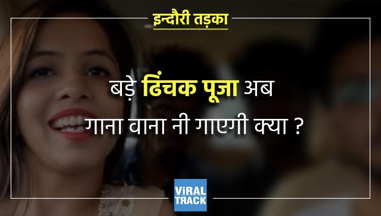 indori tadka bhiyaa now dhinchak pooja no sing songs