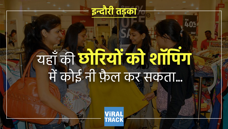 indori tadka special on girls shopping