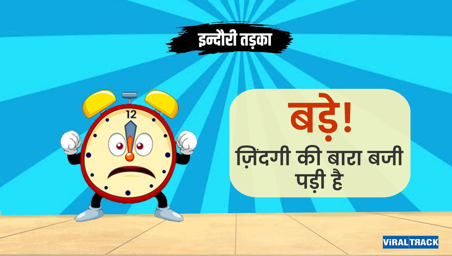 indori tadka every indori peoples life spoil
