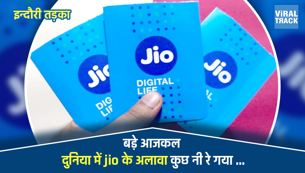 Indorie Tadka: Nowadays in the world nothing has happened except Jio