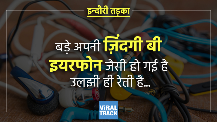 indori tadka indori peoples life like earphone