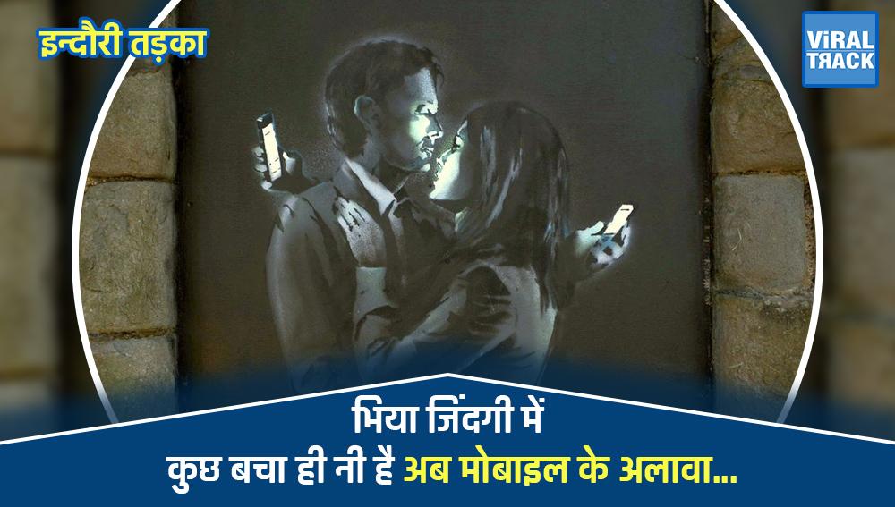 indori tadka : bhiya zindgi me kuch bacha hee nahi hai ab mobile ke alava