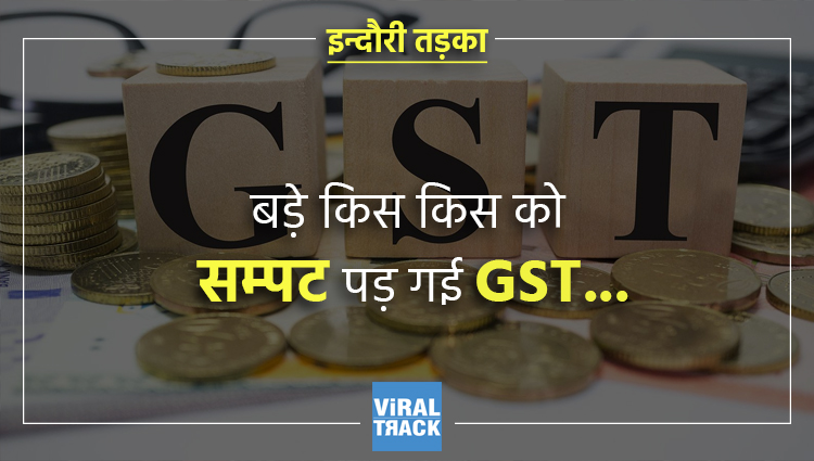 indori tadka indori people are not understand about GST