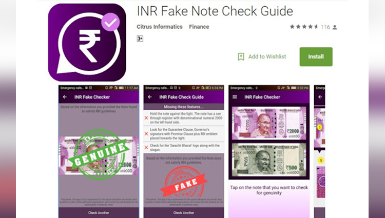RBI fake currency check app