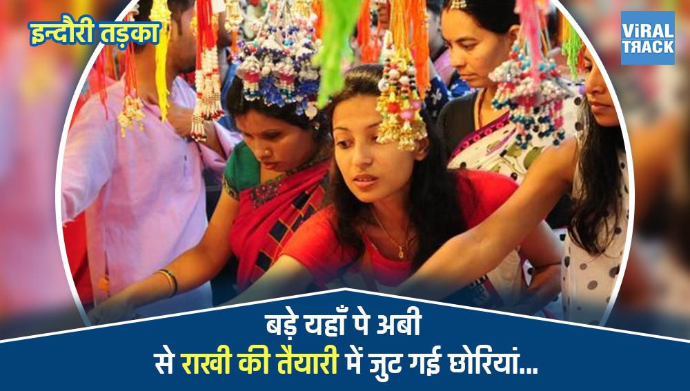 indori tadka :bhiyaa yahan par rakhi ki abi se shopping ho rahi hai