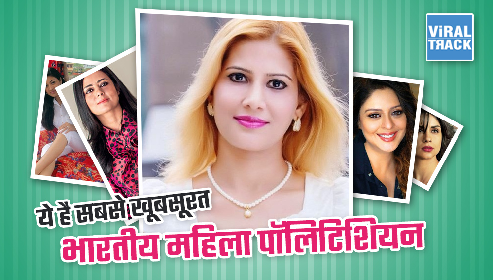 Top 5 most beautiful indian politicians