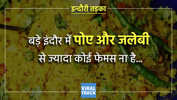 indori tadka indore ki jaan hai poha or jalebi