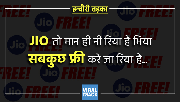 indori tadka bhiyaa jio do everything free