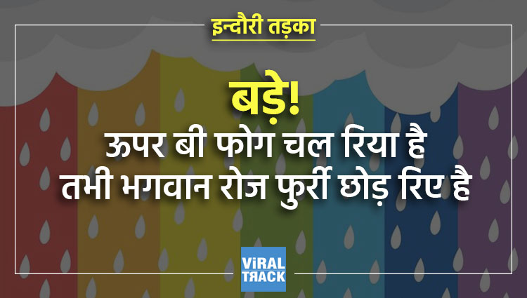 indori tadka fogg Spray take the first position in indore