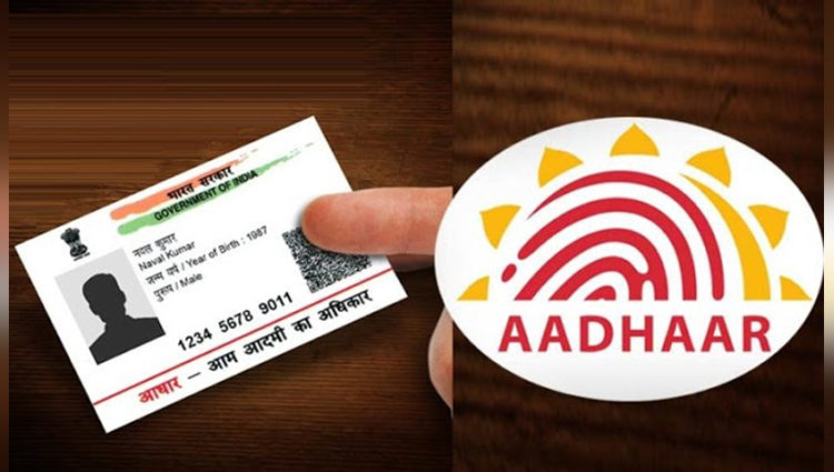 aadhaar card is compulsory for these government scheme