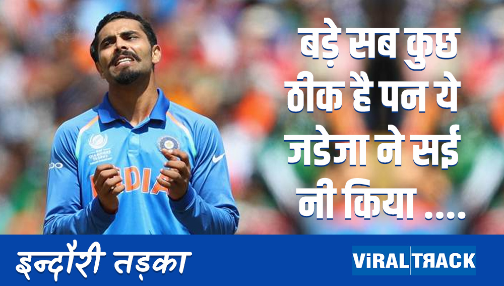 indori tadka :everything is right but jadeja not do well
