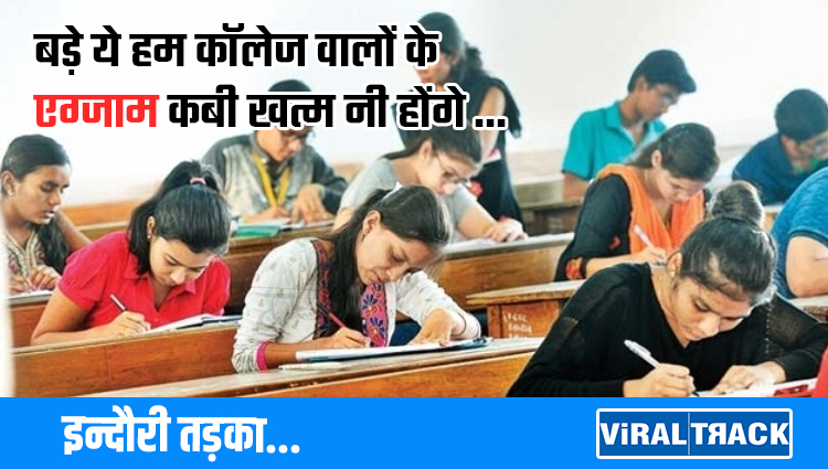 indori tadka college exam special
