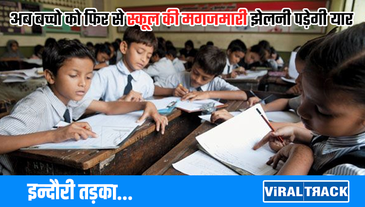Indori Tadka Now children will have to face school again