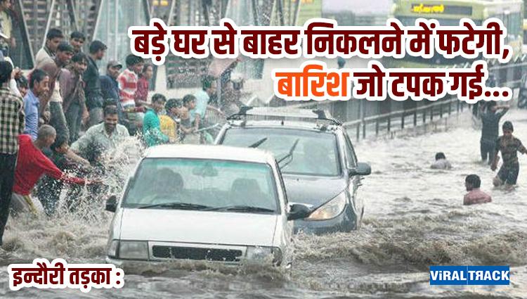 indori tadka : rainy season in indore