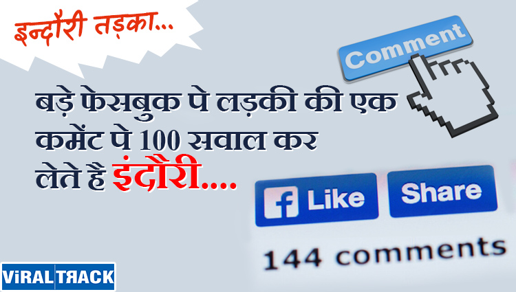 indori tadka special on facebook comments