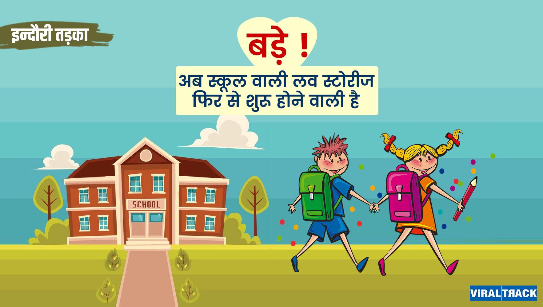 indori tadka : love stories again start in indore schools
