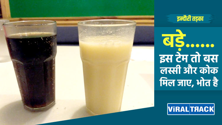 indori tadka : summer time indori drink lassi or coke